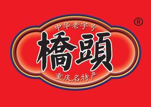 重庆桥头火锅