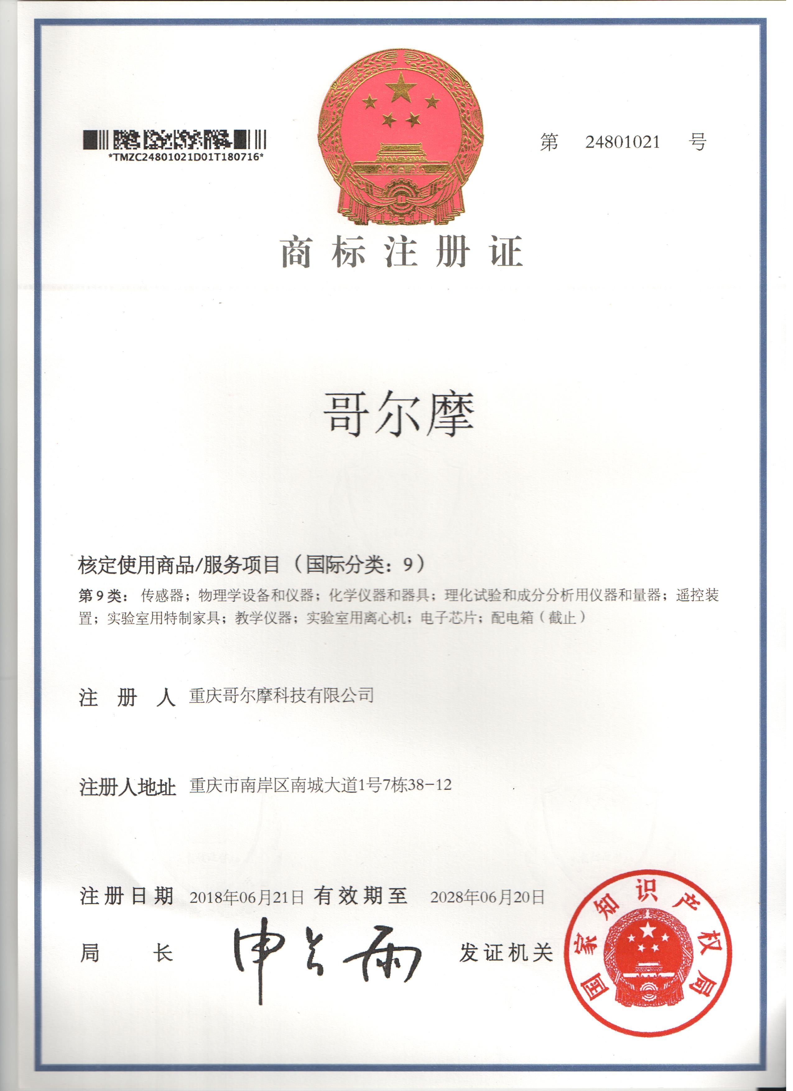 哥尔摩商标注册证7
